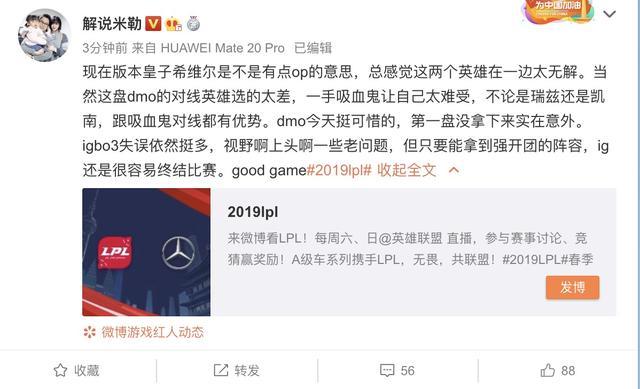 IG2比1战胜DMO,队员表现引发热议,网友:宁王问题有点大